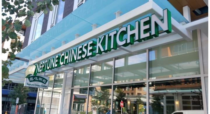Neptune Chinese Kitchen | Wesbrook - Shops + Residences On The